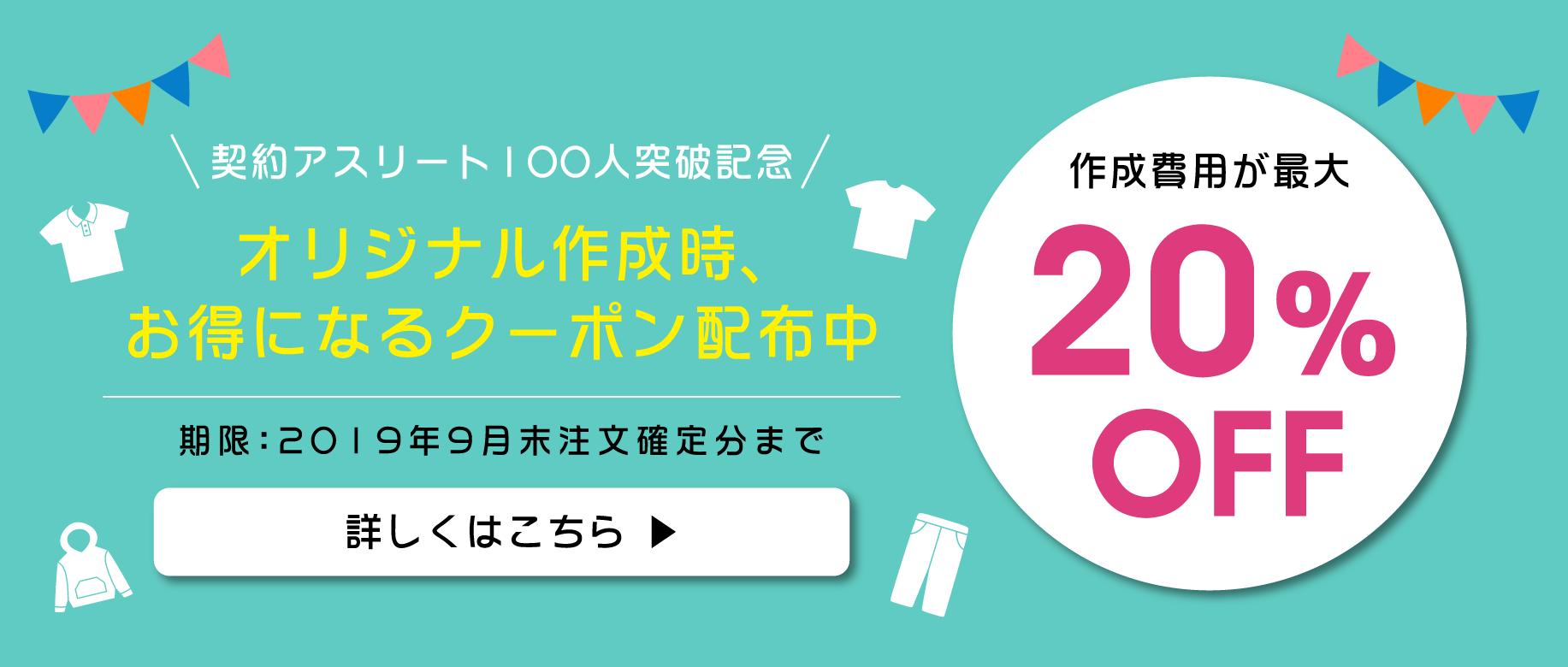 20%OFFCP_main