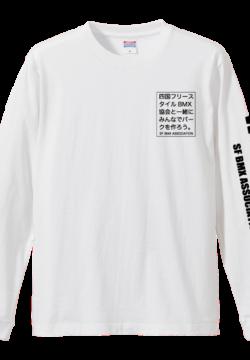 5011sfbmx_Japanese_long_t