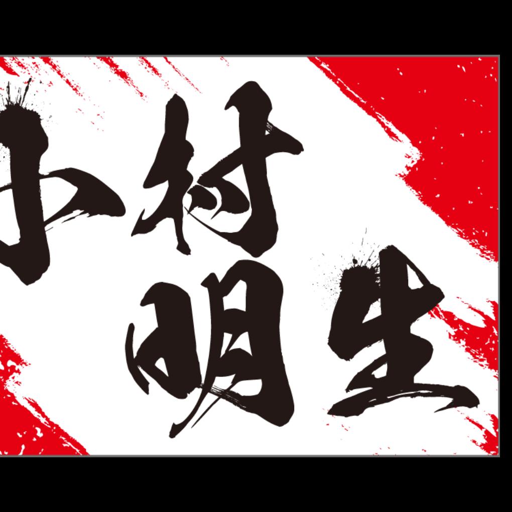 mys_FTtoshiki_komura