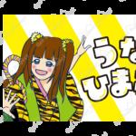 unagi_himawari_ft