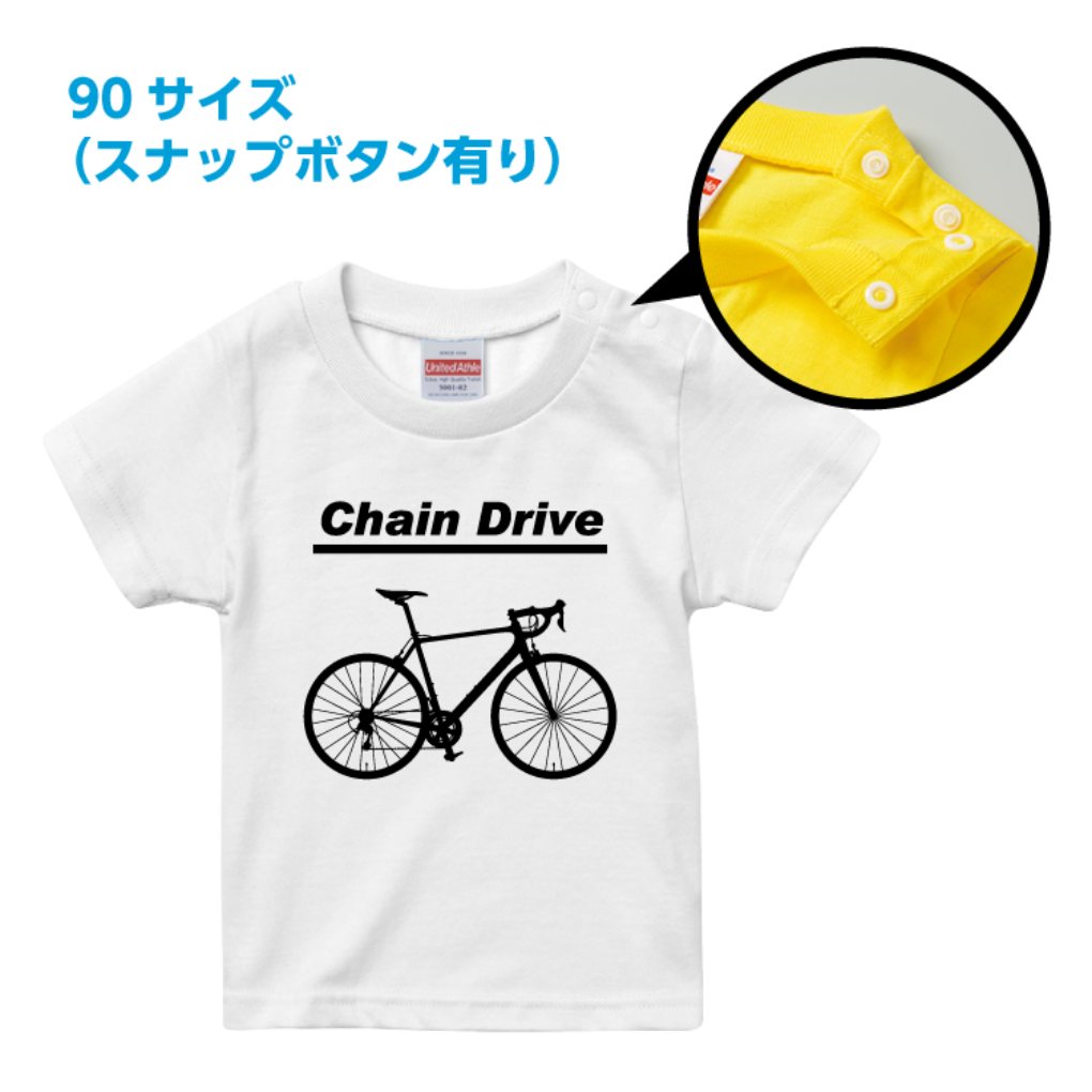 5001chaindrive_kids