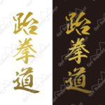 5001shuki_inoue_taekwondo
