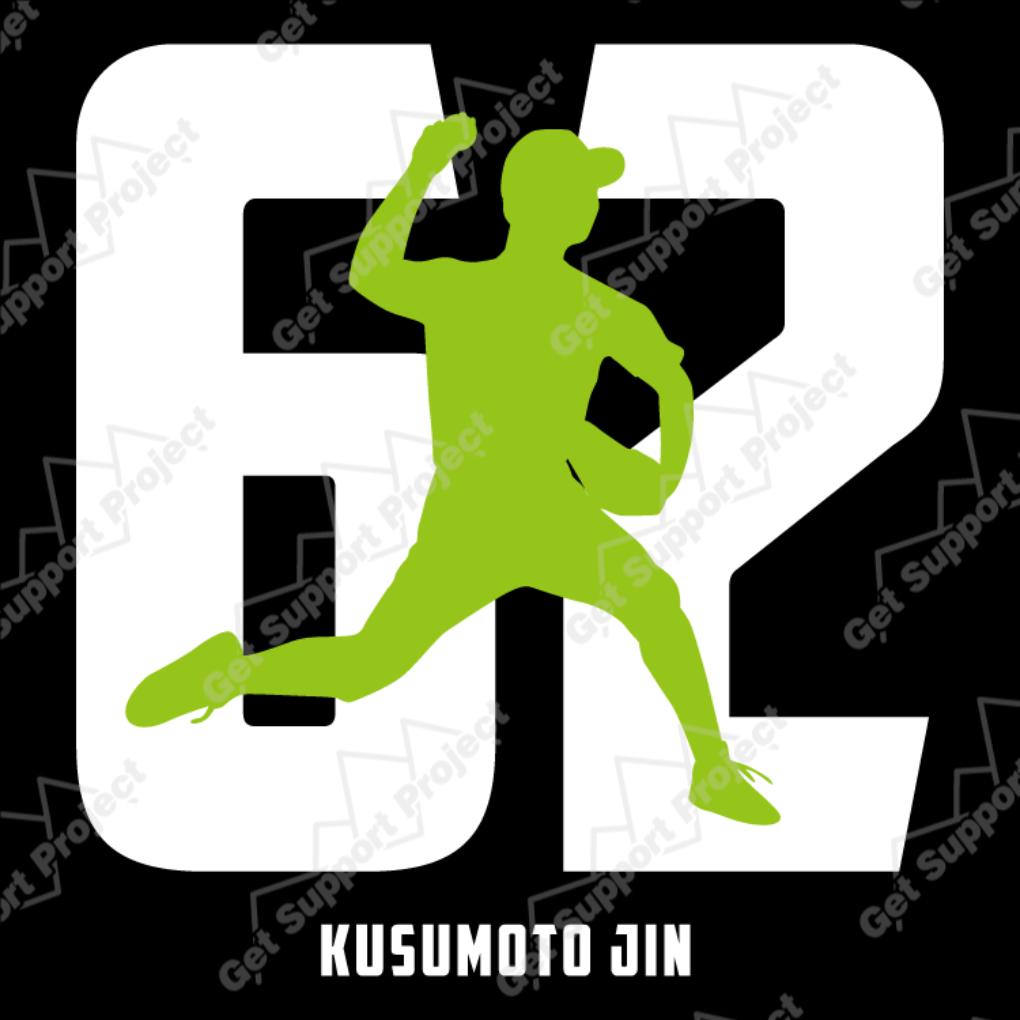 085_guyners_kusumoto_jin_62