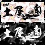BT_tsutiya_minami_bathtowel