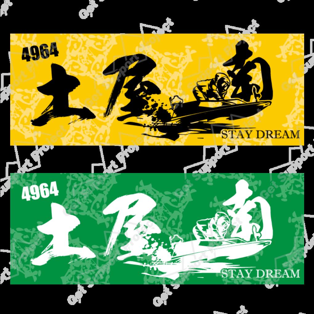 ST_tsutiya_minami_sporttowel