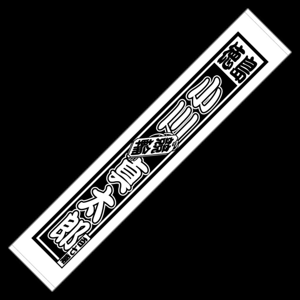 MTshintaro_ogawa_muffler_towel